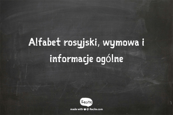 Alfabet rosyjski, wymowa, informacje ogólne