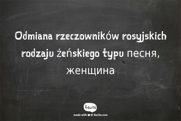 Odmiana rzeczowników rosyjskich rodzaju żeńskiego typu песня, женщина
