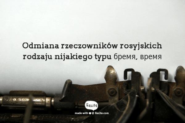 Odmiana rzeczowników rosyjskich rodzaju nijakiego typu бремя, время