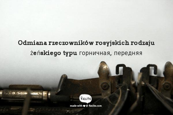 Odmiana rzeczowników rosyjskich rodzaju żeńskiego typu горничная, передняя