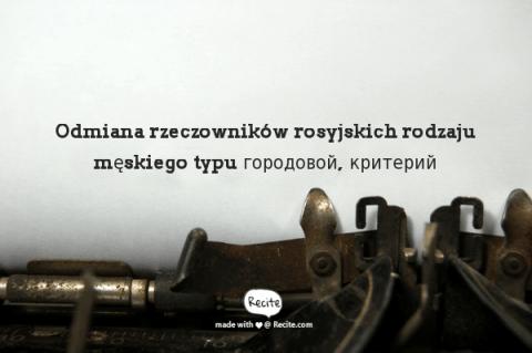 Odmiana rzeczowników rosyjskich rodzaju męskiego typu городовой, критерий