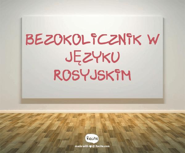 Bezokolicznik w języku rosyjskim