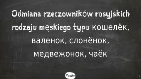Odmiana rzeczowników rosyjskich rodzaju męskiego typu кошелёк, валенок, слонёнок, медвежонок, чаёк