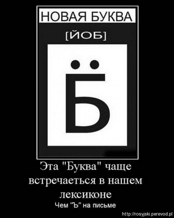 http://rosyjski.pro/wp-content/uploads/2010/02/demotywatory-ru-cz1-5.jpg