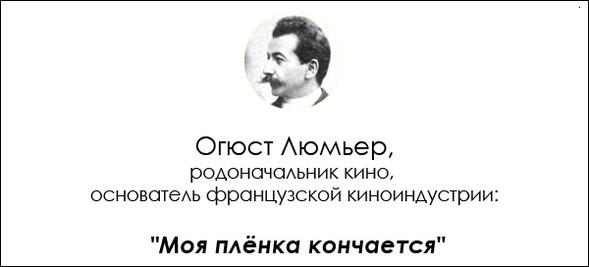 Огюст Люмьер