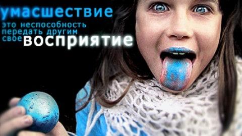 Aforyzmy po rosyjsku – niebanalnie cz.2