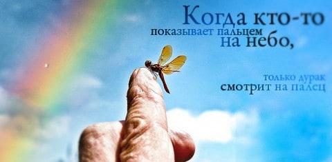 Cytaty i aforyzmy po rosyjsku cz. 11 – rosyjski przez internet!
