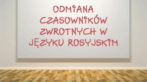Odmiana czasowników zwrotnych rosyjski