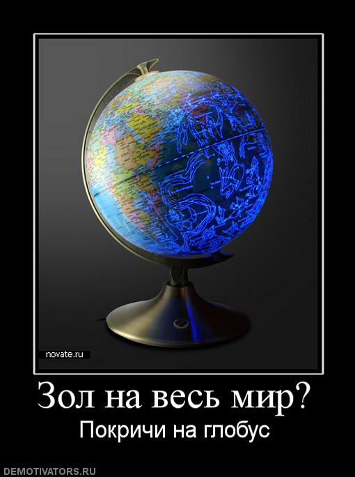 Jesteś zły na cały świat?