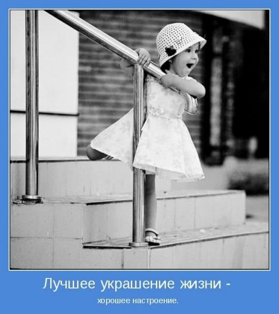 Najlepszą ozdobą życia jest dobry humor.