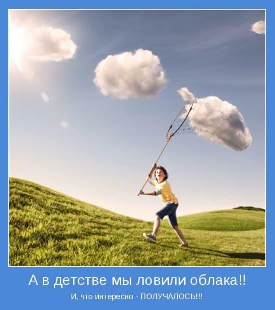 A w dzieciństwie łapaliśmy chmury!! I co najciekawsze - Z POWODZENIEM!!!