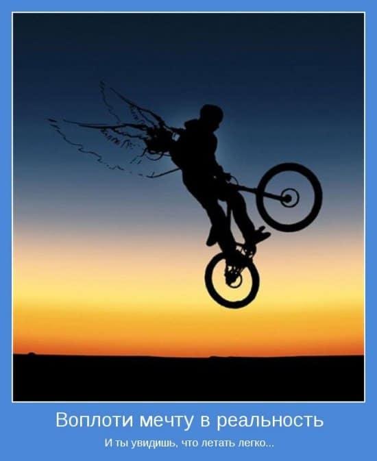 Zrealizuj swoje marzenie. I zobaczysz, że latanie to łatwizna...