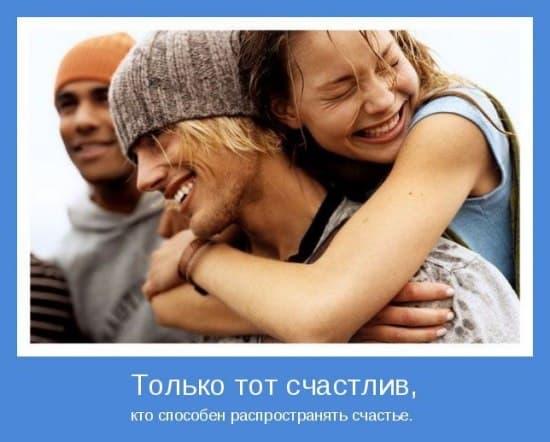 Szczęśliwy jest tylko ten, kto może rozprzestrzeniać szczęście.