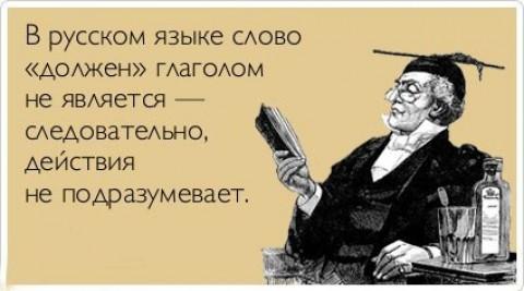 Ciekawostki w języku rosyjskim
