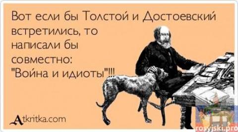 A gdyby Tołstoj i Dostojewski spotkali się