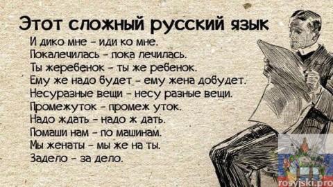 Trudny język rosyjski