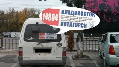 O busikach i odległościach w Rosji