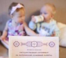 """Program """"500zł na drugie dziecko"""" w wersji rosyjskiej – Kapitał macierzyński. Zobacz jak to zostało zrealizowane!"""