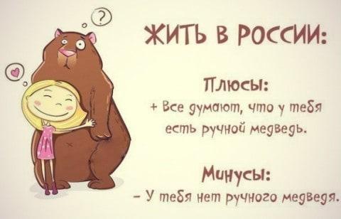 Dlaczego Rosjanie są tak zadziwiający?
