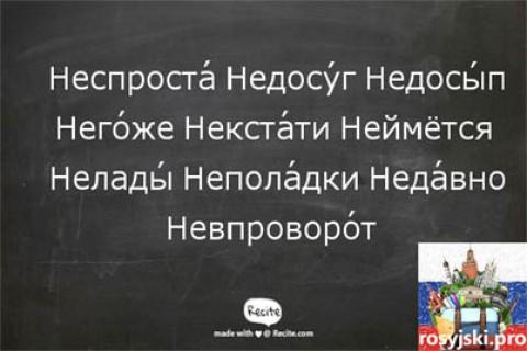 Wyrazy sprawiające trudności w napisaniu w języku rosyjskim - cz.1