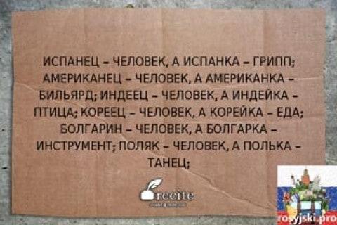 (Nie)kłopotliwe formy nazw narodowości rodzaju żeńskiego w języku rosyjskim