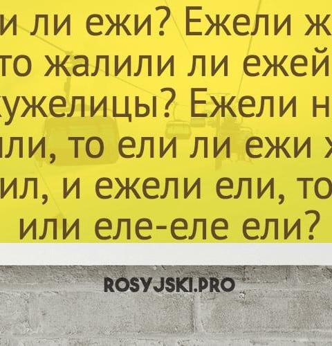 Łamańce językowe po rosyjsku