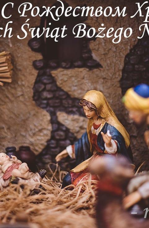 Wesołych świąt Bożego Narodzenia po rosyjsku