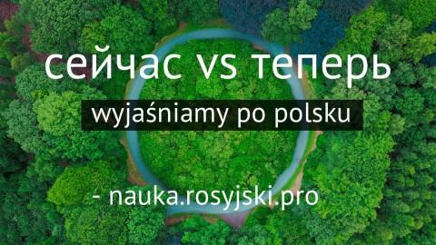 сейчас vs теперь po polsku